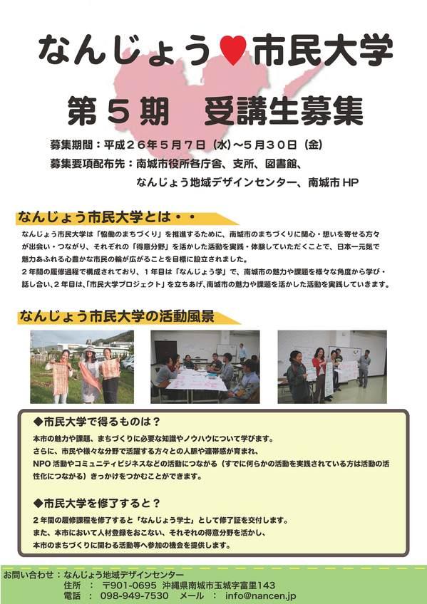 H26市民大学募集.jpg